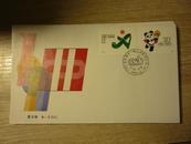 首日封 B-F.D.C J.151 <1990・北京 第十一届亚洲运动会>第一组
