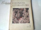 中国文学..1976年.2期(.英文版)插图版【有彩图16幅】