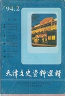 天津文史资料选辑 1994年第2期(总62)