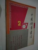 中国钢笔书法1987-2