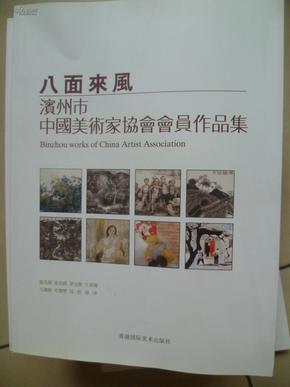 八面来风滨州市中国美术家协会会员作品集
