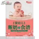 婴幼儿断奶食谱
