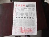 创刊号   枣庄集报    2003年12月1日