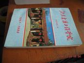 北京建筑工程学院校友录第二册【1967-1996】
