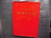 革命现代舞剧 红色娘子军总谱【8开精装带护封 护封有破损】。(货号U6)