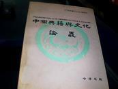 中国典籍与文化论丛(第4辑)