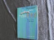 (德)乌尔苏拉·努贝尔(Ursula Nuber)著  精神健康系列《不要恐惧抑郁症》一版一印 现货