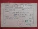 王维玲57年《稿费收据》一份