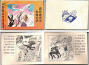 连环画/小人书《调色盘市长和绿毛驴》绘画:张健民、时罗夫