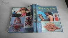 旅游文物艺术(90年初版印数3000)