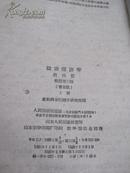 50年代 北京 教科书《政治经济学》 上册 32开本