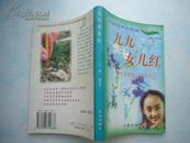 中国作协鲁迅文学院作家少年班作品精选·散文卷------九九女儿红
