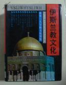 伊斯兰教文化. (世界三大宗教文化博览 16开精装)