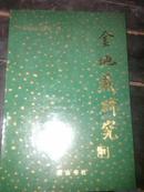 金地藏研究【软精装1993年1版1印,仅3000册,私藏品好,稀缺书】