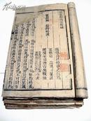 唐:杨益筠.木刻版画《疑龙经》三卷全 #1724