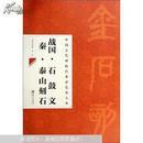 中国古代碑帖经典彩色放大本·战国 石鼓文 秦泰山刻石