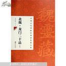 中国古代碑帖经典彩色放大本·北魏 龙门二十品(上)