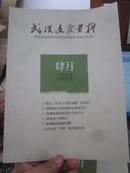 武汉文史资料 二零一四年第四期 总第258期(2014年第4期, 总第258期)
