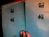 词综(上下册,竖版繁体)
