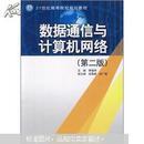 包邮  正版 数据通信与计算机网络 季福坤 9787508487946