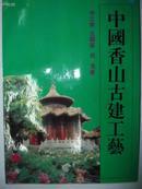 中国香山古建工艺