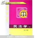 高等学校法学教学丛书:民法学(上下)