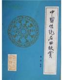 中国传统名曲欣赏