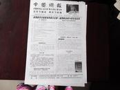 试刊号    中国网报    2004年6月18日   全