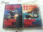 暴虐の奔流を止めろ〈上下全两册〉【涨潮,克莱夫·卡斯勒,英文原题:Flood Tide, 日文原版】