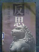 政治发展与当代中国(历史反思丛书)(仅6160册)
