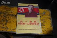 朝鲜人民为祖国的统一而战斗、【竖版、金日成等著、书封面是金日成像