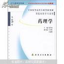 全国医学高等专科学校教材:药理学(第5版)