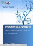 数据库系统工程师教程柳玲,王成良,焦晓军主编高等教育出版社