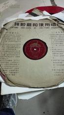 50年代黑胶木唱片(我骑着马儿过草原)(高高太子山)AB两面