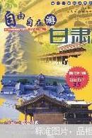 自由自在游甘肃-颜东著-人民交通出版社 t25