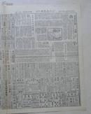 北平新民报日刊1949年4月21日1-4版