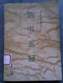 四书五经(神州文化集成丛书)(仅印6000册)