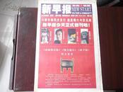 创刊号   新早报    2003年8月2日  全