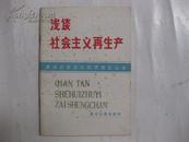 浅谈社会主义再生产 -通俗社会主义经济理论丛书