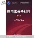 """普通高等教育""""十一五""""国家级规划教材:药用高分子材料(第2版)"""