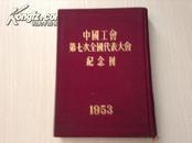 绒布面烫金精装本《中国工会第七次全国代表大会纪念刊1953》