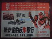 1开精品电影海报(3)《新沙皇的反 华暴行》~~中央新闻纪录厂,大文革带最高指示,手绘