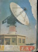无线电 1978年1-12期 1980年1-12缺第2期   1982年1-12期  共35本合售