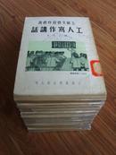 国图不全,阿英主编,公私合营前上海晨光公司出版,《工厂文艺习作丛书》,27种大全套,多为初版,仅印2000至5000册