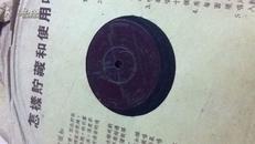 (我们是民主青年)(瞭亮的钟声)50代黑胶唱片