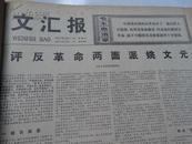 文汇报【1977-4】