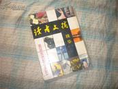 读者文摘》精华本 第1卷 1986年12月甘肃人民出版