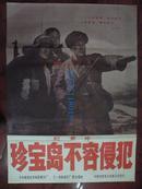 1开精品电影海报(5)《珍宝岛不容侵犯》~~中央新闻厂、八一厂,大文革,手绘