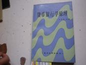 著者签名: 王学青主编《   货币银行学原理》32k