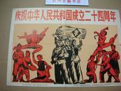 庆祝中华人民共和国成立二十四周年 (文革1973年 8开展览图片的招贴宣传画一张)【包老包真】